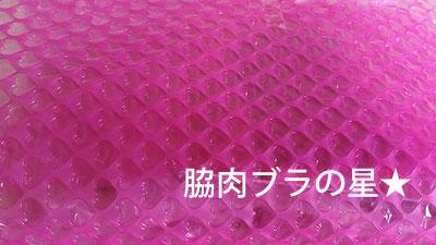ピンクのハートのプチプチに包まれた「胸不二子ブラ」