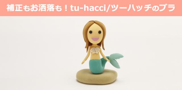 補正効果とお洒落とを両立♪tu-hacchi(ツーハッチ)の補正ブラの口コミ