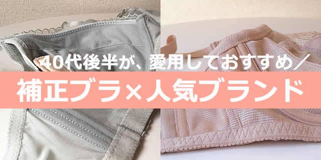 補正ブラジャーの人気ブランド【3選】40代、50代におすすめ